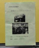 江村克巳を偲ぶ追悼オカリナコンサート20151129-09