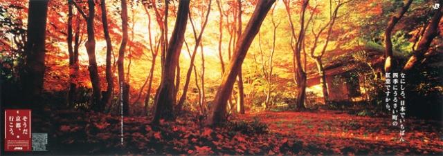 1994_autumn.jpg