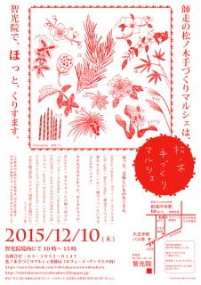 2015-12-10 marche