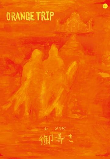 OrangeTripCover
