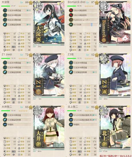 攻略第2艦隊