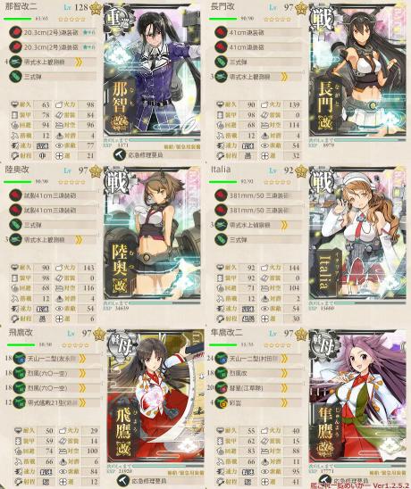 ギミック解除第1艦隊