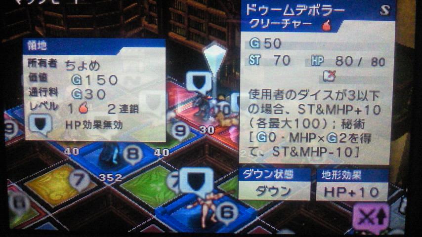 HP変化無効01_ドゥームデボラー03