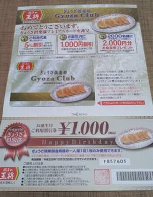 201511_gyouzaclub.jpg