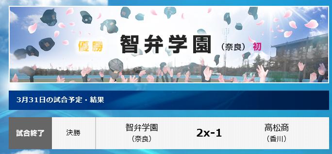 2016.03.31_高校野球(決勝).png