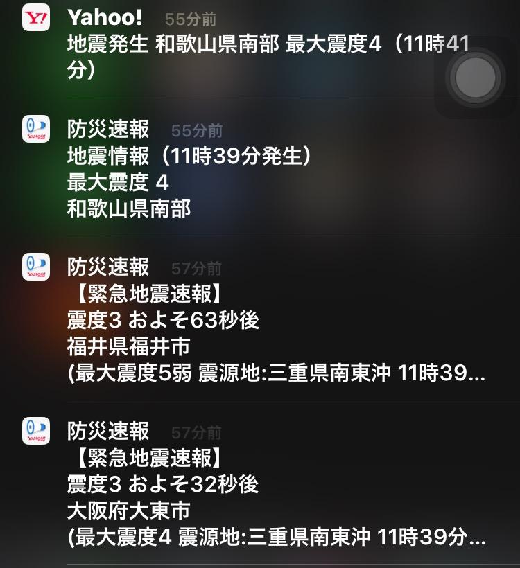 20160401_地震速報