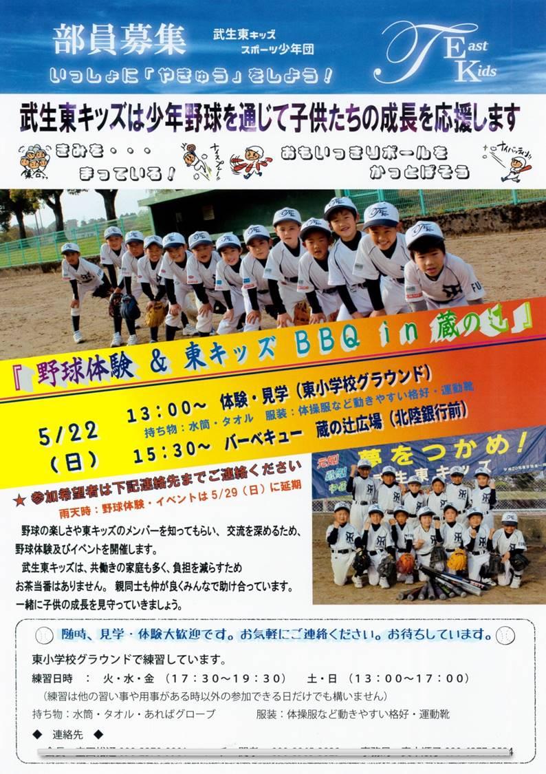 201605_スポーツ少年団武生東キッズ部員募集案内