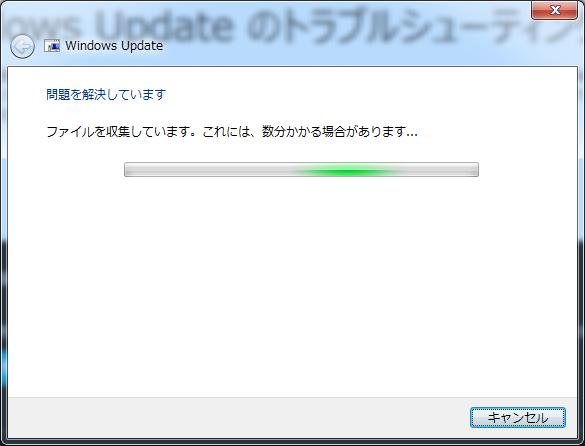 Windows更新プログラムの構成に失敗しました・・・対処3