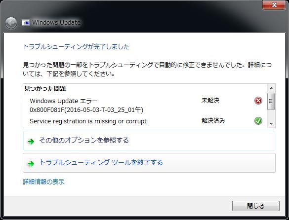 Windows更新プログラムの構成に失敗しました・・・対処4