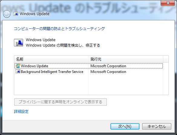 Windows更新プログラムの構成に失敗しました・・・対処