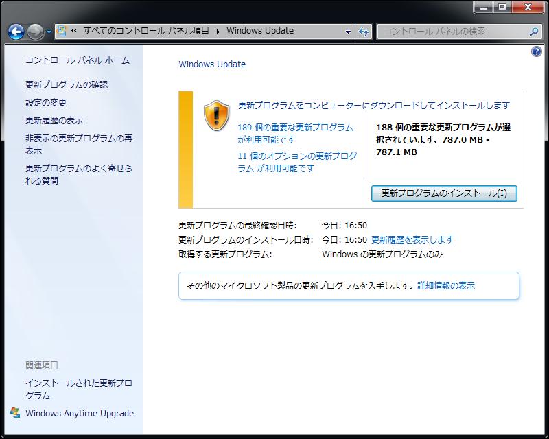 Windows更新プログラムの構成に失敗しました・・・対処6成功