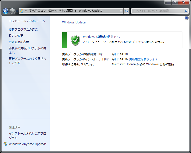 WindowsUpdate最新画面