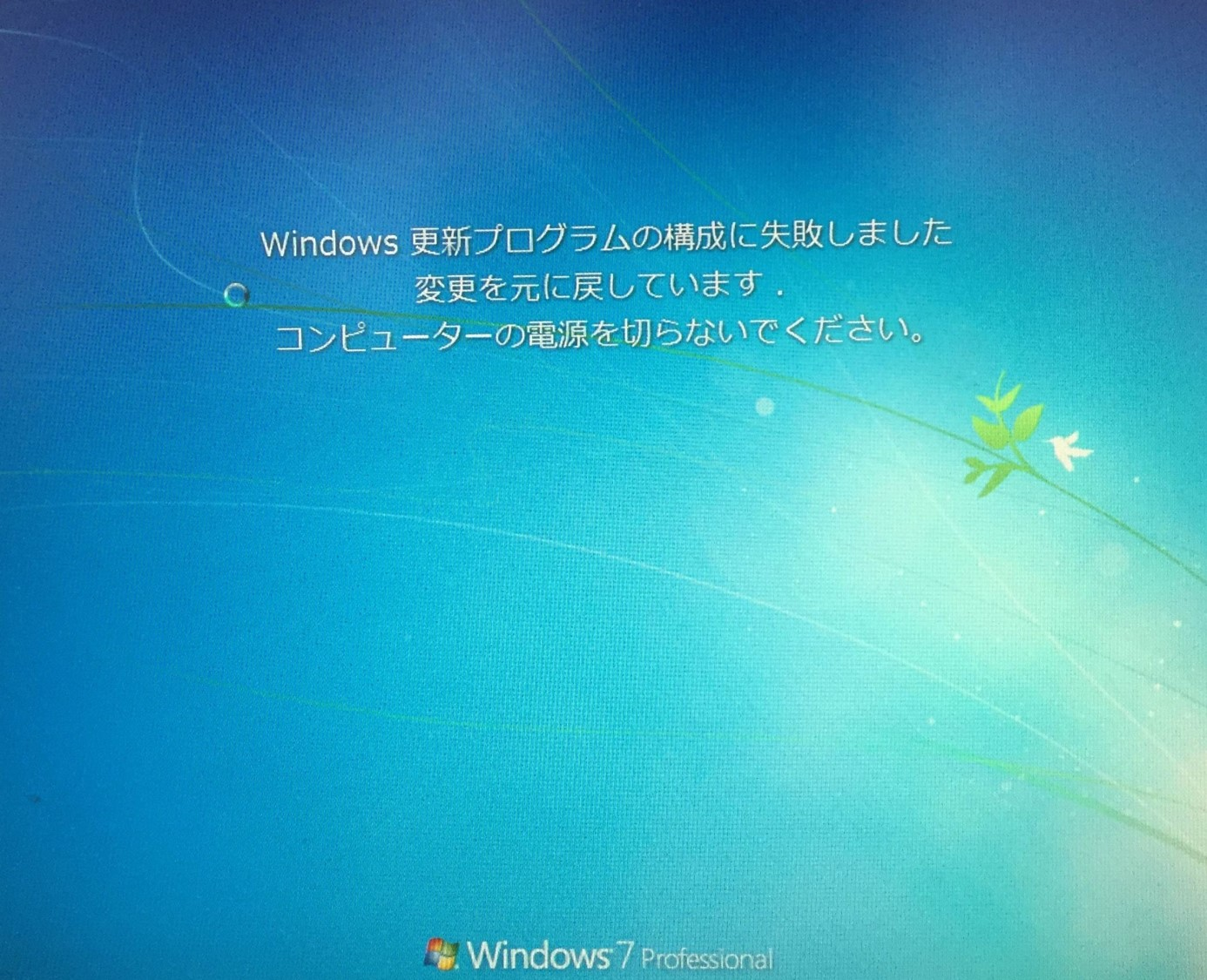Windows更新プログラムの構成に失敗しました・・・画面