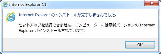 IEダウンロード3