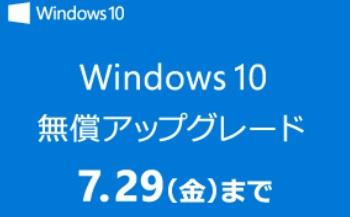 Windows10無償アップグレード画像