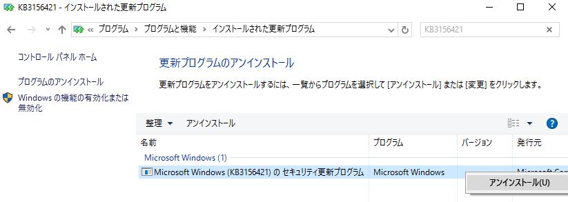 KB3156421アンインストール画面