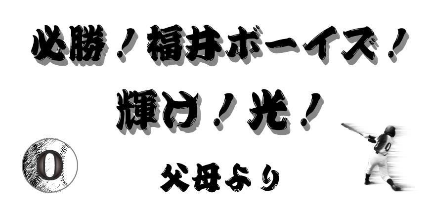 2016福井県ボーイズ協賛ロゴ02