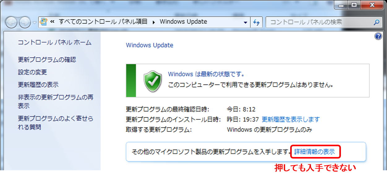 MicrosoftUpdate方法01