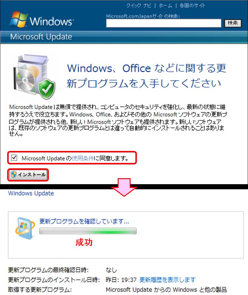MicrosoftUpdate方法03