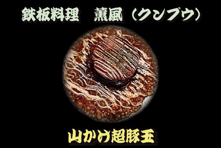 鉄板料理-薫風(クンプウ)