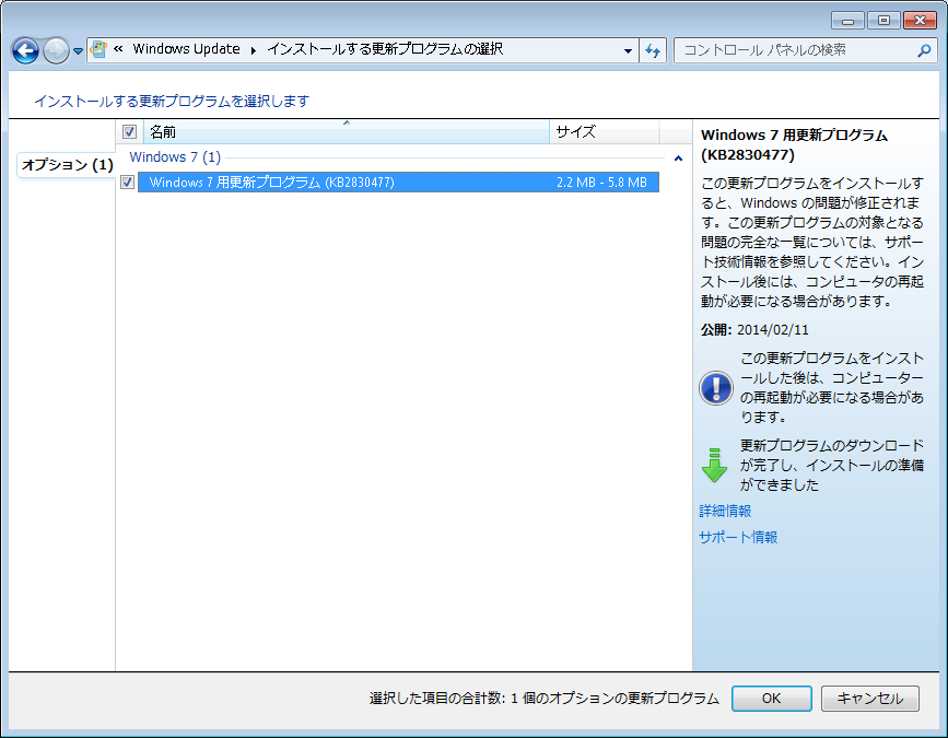 80070490_WindowsUpdateエラー02