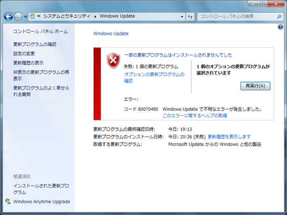 80070490_WindowsUpdateエラー01