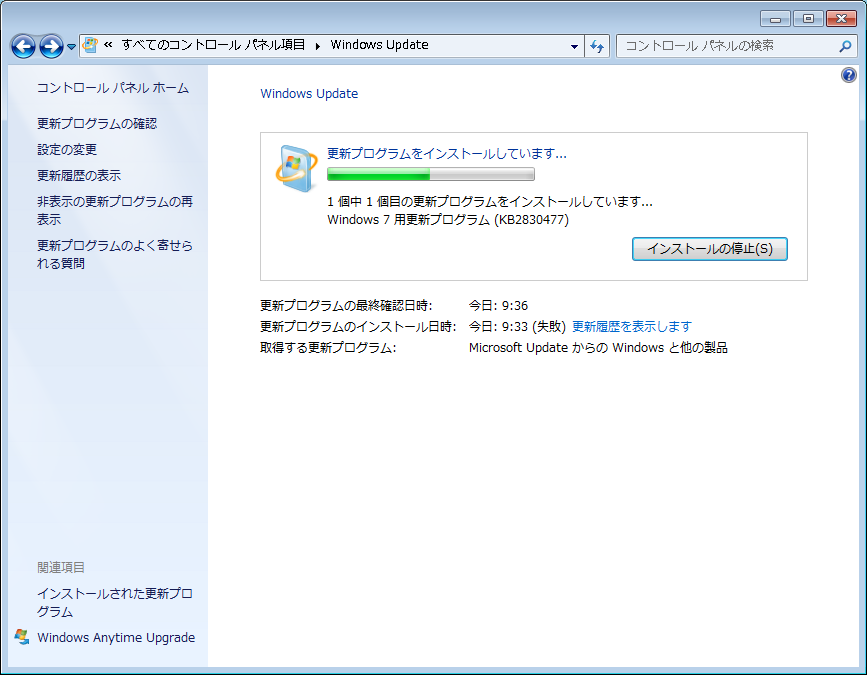 80070490_WindowsUpdateエラー07