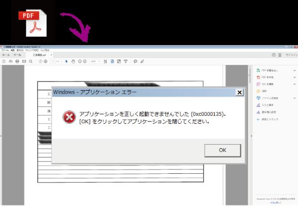 0xc0000135エラー画面