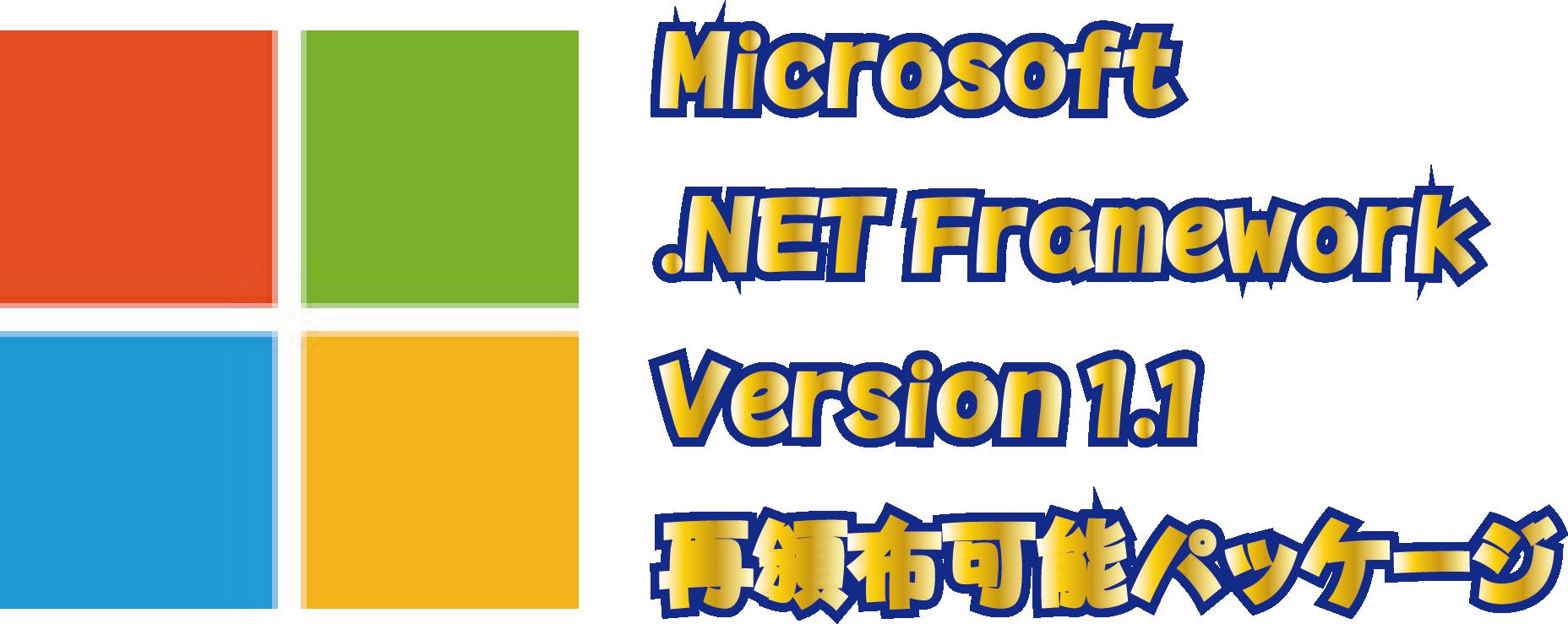 Microsoft NET Framework Version 1-1 再頒布可能パッケージロゴ