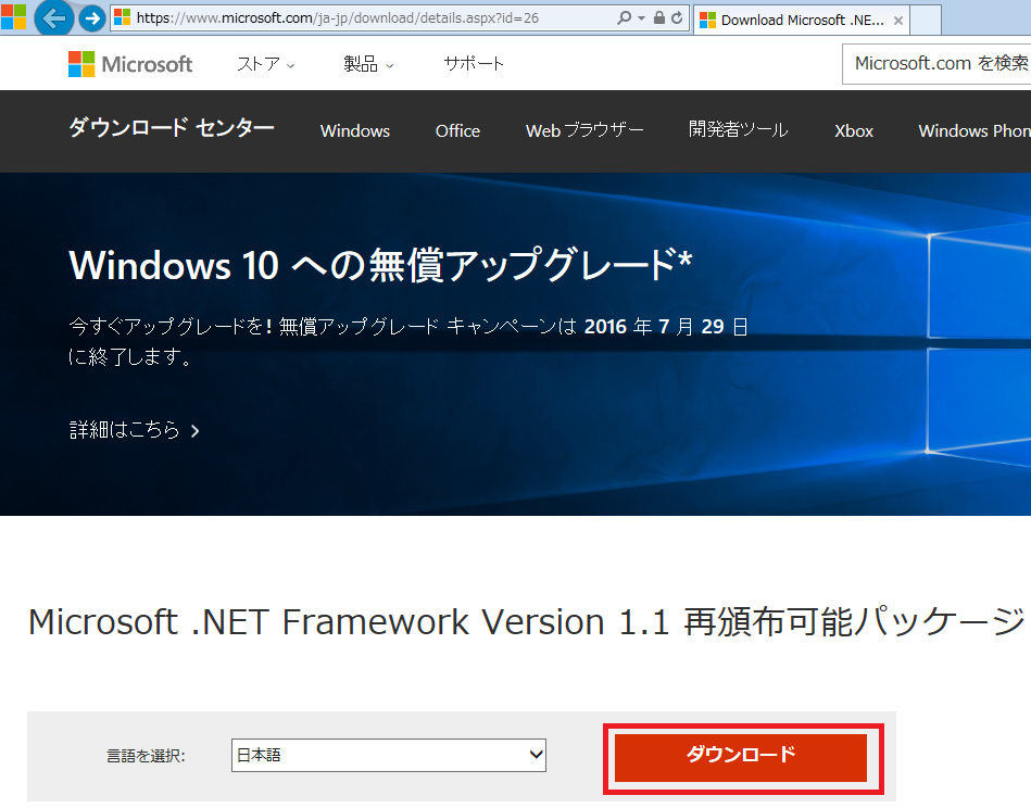 Microsoft NET Framework Version 1-1 再頒布可能パッケージ01