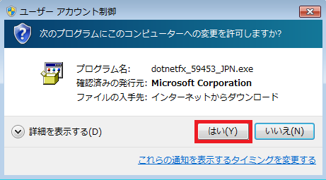 Microsoft NET Framework Version 1-1 再頒布可能パッケージ04