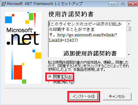 Microsoft NET Framework Version 1-1 再頒布可能パッケージ06