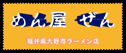 福井県大野市_麵屋_ぜん_ロゴ