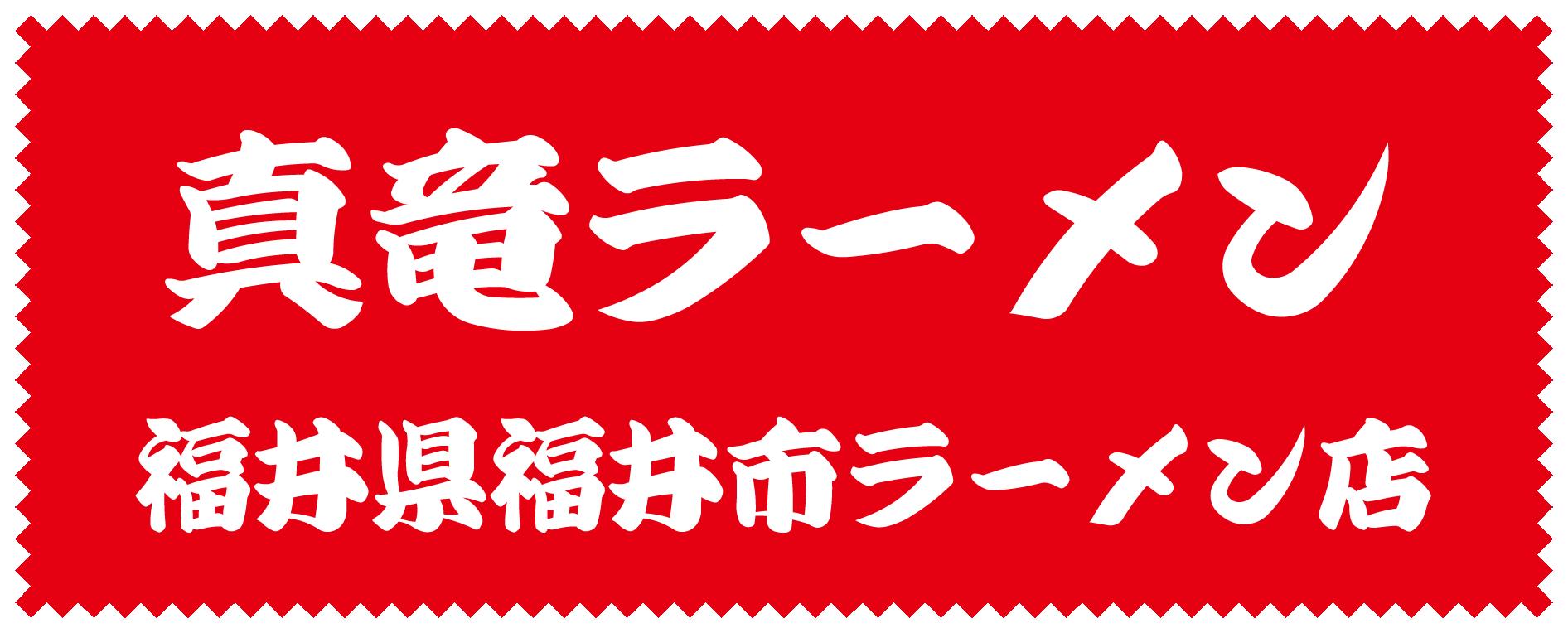 真竜ラーメン_ロゴ