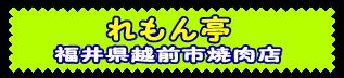 れもん亭_ロゴ