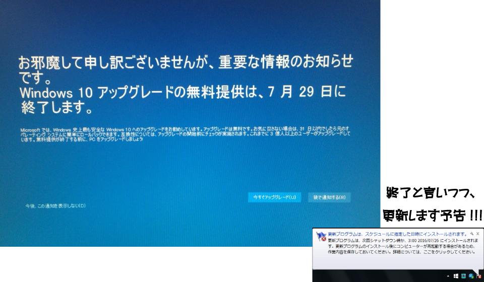 20160725_Windows10終了_予告画面
