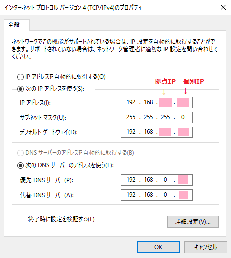 IPアドレス設定05