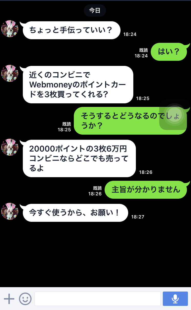 LINE乗っ取り画面