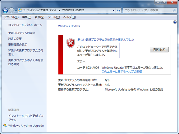 WindowsUpdate_エラーコード8007000Eで不明なエラーが発生!