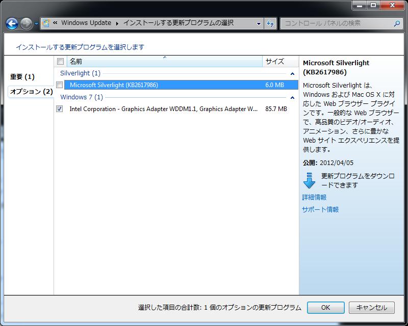 WindowsUpdate エラーコード80070103のプログラム画面