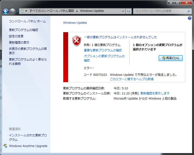WindowsUpdate エラーコード80070103画面