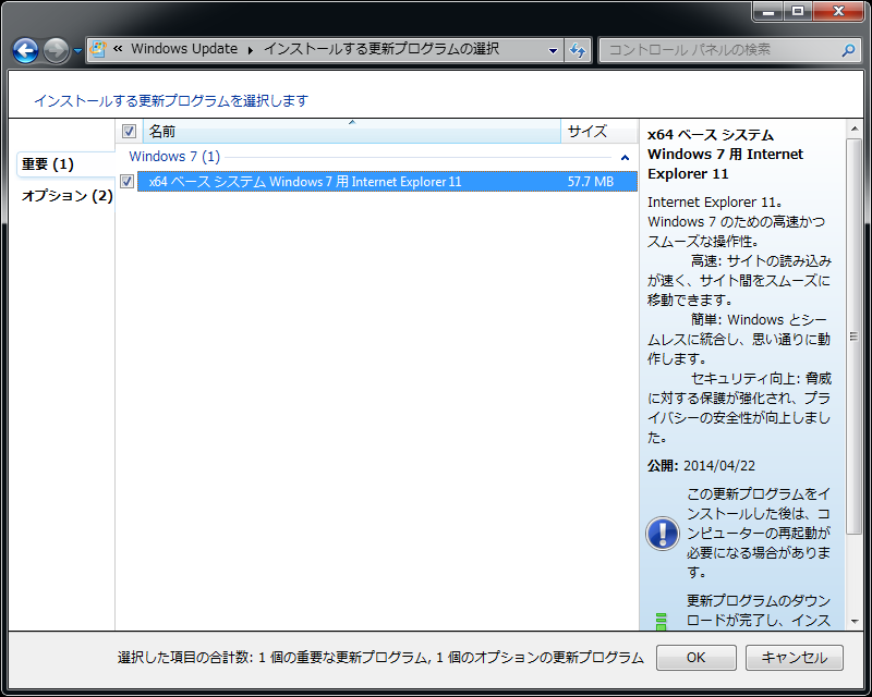 WindowsUpdate 9C48原因プログラム画面