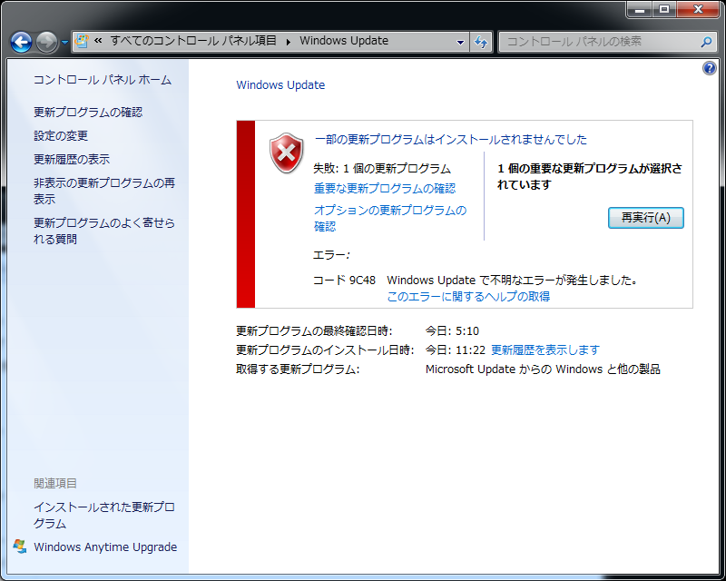 WindowsUpdate 9C48エラー画面