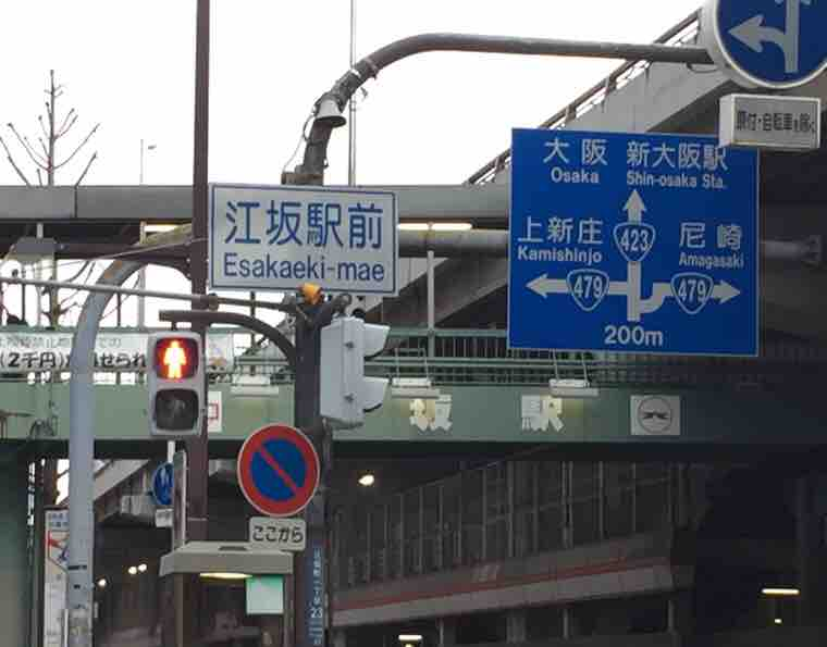 2016.03.24 大阪出張
