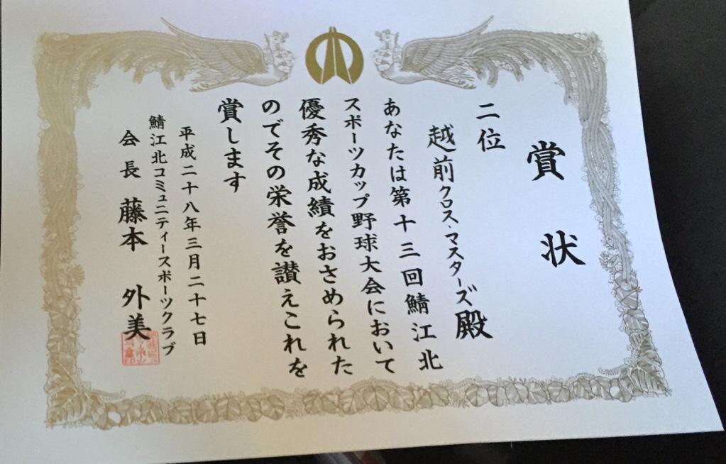 2016.03.27 スポーツ少年団_少年野球_6年生野球_卒団02