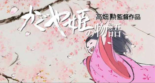 かぐや姫の物語・高畑勲監督作品