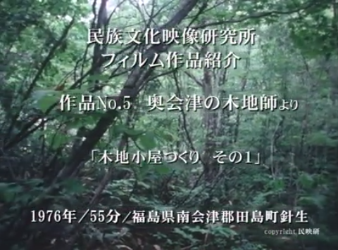 奥会津の木地師1