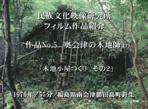 民映研_奥会津の木地師・木地小屋つくり_その2-1