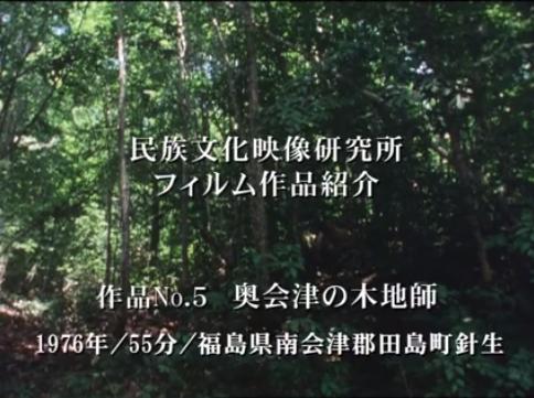 民映研・奥会津の木地師001