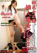 SM PLAY LIVE Vol6 祁邑女王様、個人痴女プレイパート2